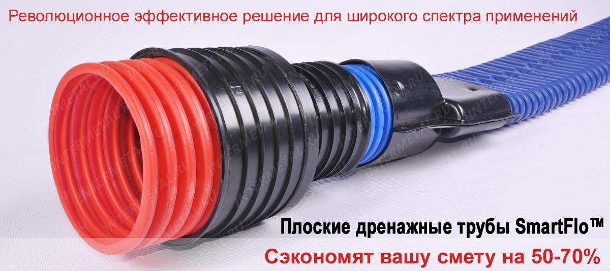 плоские трубы для дренажных систем